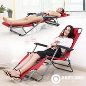 躺椅沙灘椅休閑躺椅夏天午睡椅戶外躺椅折疊椅辦公室陽臺躺椅
