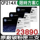 HP CF214X 14X 原廠高容量碳粉匣 盒裝 三支