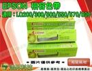 EPSON LQ-200/300/500/550/570/800 相容色帶 RBE06