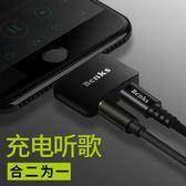 蘋果7耳機轉接頭線iPhone7Plus充電聽歌二合一轉換器8音頻分線器X 全館免運