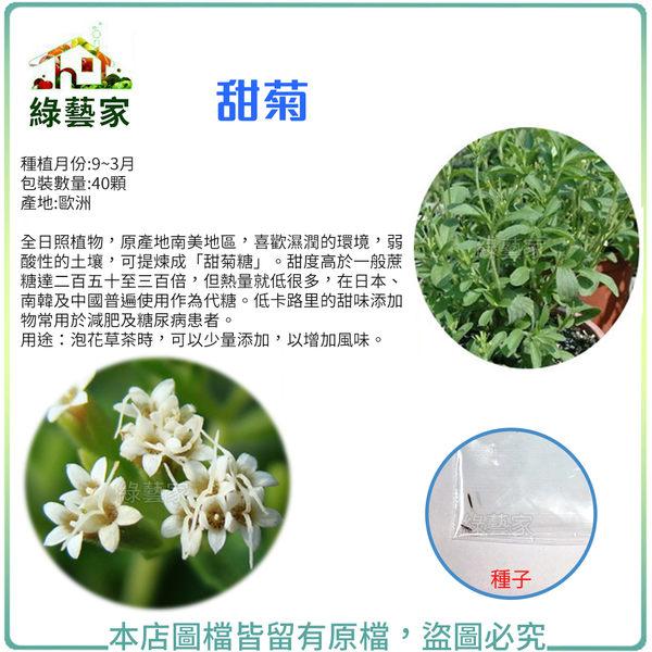【綠藝家】大包裝K18.甜菊種子40顆