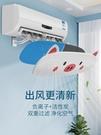 空調引流板 空調引流板嬰兒月子擋板遮風防直吹冷氣出風口壁掛式通 晶彩 99免運LX