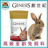 *~寵物FUN城市~*GENESIS創世紀-高級全齡兔2kg(兔子飼料,小動物飼料)