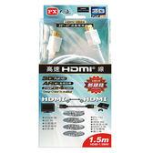 大通PX HDMI高畫質影音線HDMI-1.5MW【愛買】