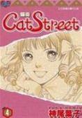 貓街(4)