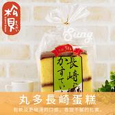 《松貝》丸多長崎蜂蜜蛋糕6片入300g【4978498003000】ba72