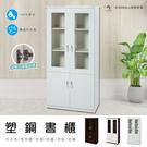 【米朵Miduo】2.7尺塑鋼書櫃 防水塑鋼家具