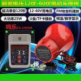 12-60V車載大功率120秒錄音喊話擴音機叫賣器宣傳喇叭可插卡插隨身碟 IGO