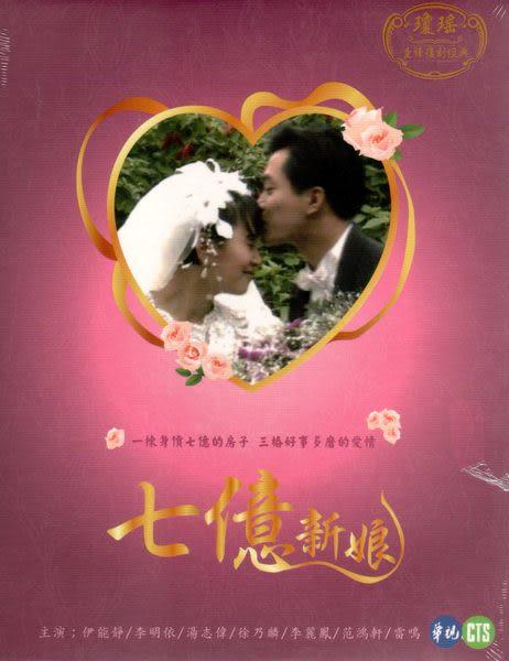 七億新娘 DVD 全28集 (音樂影片購)