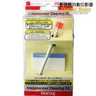 EC_PENTAX O-ICK1 感光元件 清潔組 果凍筆