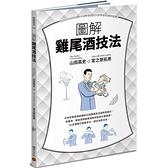 圖解雞尾酒技法:日本冠軍調酒師傳授正統調酒技法與味覺設計,從橫濱和銀座酒吧經典酒