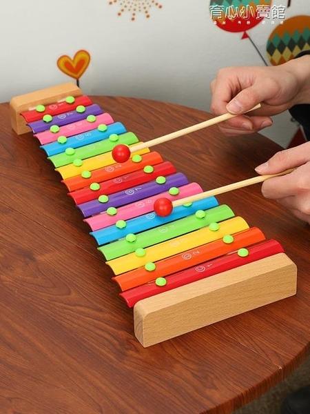 音樂手敲琴男孩女孩寶寶兒童益智音樂玩具1-3歲嬰兒八音小木琴套YYJ 育心館