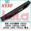 全新 ASUS華碩 x552cl x552e x552ea x552l x552la x552 r752ma 電池