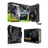 ZOTAC GAMING GeForce GTX 1650 OC D6 *5片+華碩 TUF GAMING B450M-PLUS II 5片