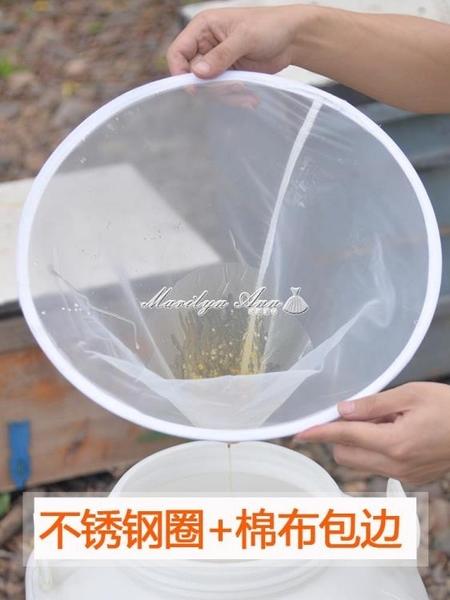 蜂蜜過濾器濾布錐形過濾網袋蜂蜜過濾網篩超細120目養蜂專用工具 【快速出貨】