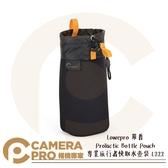 ◎相機專家◎ Lowepro 羅普 ProTactic Bottle Pouch 專業旅行者快取水壺袋 L222 公司貨