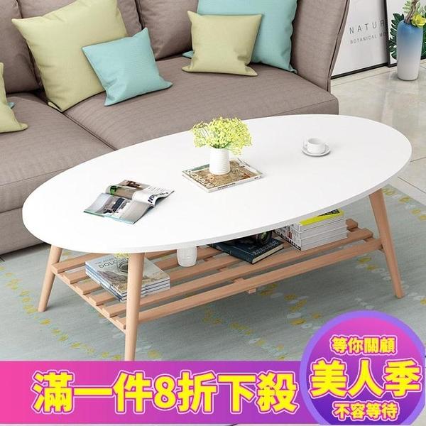 茶几 實木茶桌北歐雙層簡約現代創意橢圓形小戶型客廳時尚【美人季】jy