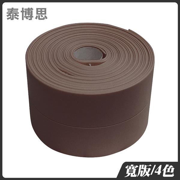 泰博思 (寬版) 3.2公尺 牆角接縫防霉保護貼 防水膠帶 防撞條 廚房 衛浴【F0335】