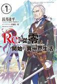 (二手書)Re:從零開始的異世界生活(7)