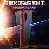 雙面玻璃 萬磁王 小米 9 9SE 9T Pro 金屬邊框 鋼化玻璃殼 磁吸 手機殼 全包 防刮 保護殼 保護套