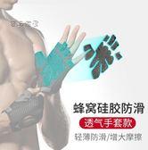 護腕運動健身維動健身手套男女啞鈴器械單杠鍛煉護腕訓練半指防滑運動裝備最後一天全館八折