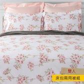 HOLA 夏汐床包兩用被組 雙人