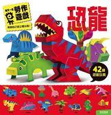 恐龍:每天一個勞作遊戲