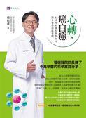 心轉,癌自癒:主流與互補另類療法的整合醫學治癌奇蹟