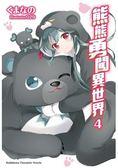 熊熊勇闖異世界(4)