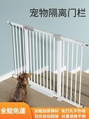 狗圍欄 柵欄家用室內防擋貓門欄貓咪狗籠子大中小型犬隔離門【八折搶購】