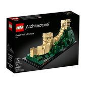 【LEGO 樂高積木】Archi系列-萬里長城(3) LT-21041