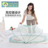 嬰兒蚊帳可折疊便攜式兒新生兒防蚊罩嬰兒床【不二雜貨】