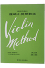 【小叮噹的店】V5 小提琴系列.篠崎小提琴教本 第六冊