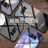 三星s8手機殼三星s8 保護套plus個性創意全包防摔男女潮超薄玻璃·樂享生活館