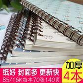 筆記本線圈筆記本文具 本子學生用小清新簡約大本批發可愛加厚b5記事本-大小姐韓風館