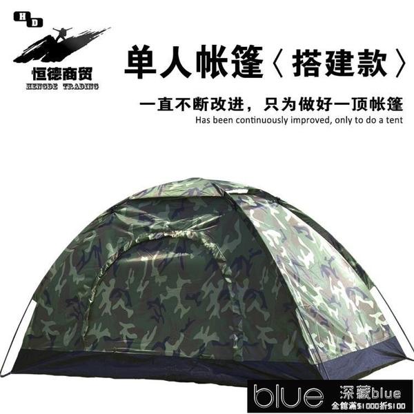 露營帳篷戶外單人超輕野外釣魚裝備[【全館免運】]