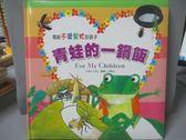 【書寶二手書T4/少年童書_YKI】青蛙的一鍋飯_編輯部