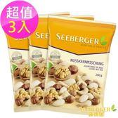【SEEBERGER 喜德堡】頂級綜合堅果 3入(150g/包)