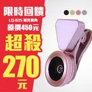 LQ-035 補光廣角 0.4X-0.6X 無暗角 15X微距鏡頭 美顏 自拍 補光燈 玫瑰金