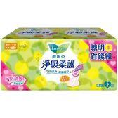蕾妮亞 衛生棉 淨吸柔護 輕薄日用 22cm (16片X2包)