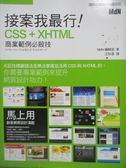 【書寶二手書T6/網路_ZGI】接案我最行! CSS&XHTML 商業範例必殺技_MdN 編輯部_附光碟