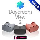 【3C潮流商品】Daydream View 2 VR 虛擬實境 可搭配Google Pixel系列