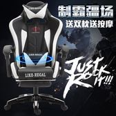電腦椅家用辦公椅可躺游戲座椅子網咖競技主播椅wcg電競椅HL 【好康八八折】
