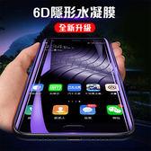 6D 金剛隱形膜水凝 小米MIX2  6 紅米Note5 手機膜 全屏覆蓋 防爆 保護貼 透明 高清 螢幕保護貼