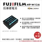 ROWA 樂華 FOR FUJI 富士  NP-W126 NPW126 電池 原廠充電器可用 保固一年 XA2 XE2 XT1 XM1 F440 F450