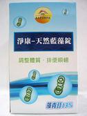 淨康~天然藍藻錠1200錠/罐