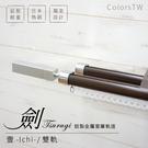 鋁合金伸縮軌道 劍系列 壹-Ichi-裝飾頭 雙軌 120-200cm 造型窗簾軌道DIY 遮光窗簾專用軌道