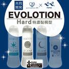 【Hard】日本PEPEE × POP life Evolotion 特濃黏稠型潤滑液360ml