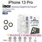 新色-真燒鈦 送滿版玻璃【iMos】藍寶石鏡頭保護貼 三鏡頭 鏡頭貼 iPhone 13 Pro (6.1吋)