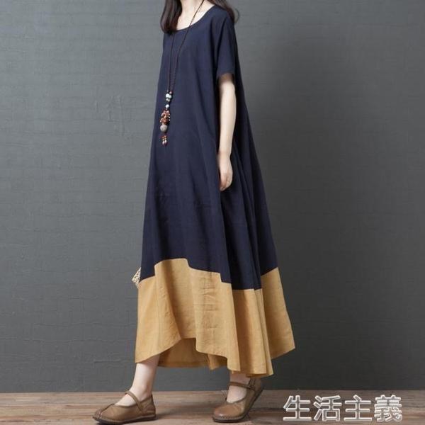 大碼洋裝 過膝長裙女新款夏裝寬鬆大碼胖mm文藝減齡拼色棉麻短袖連身裙 生活主義